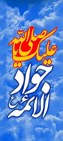 میلاد امام محمد تقی جوادالائمه علیه السلام